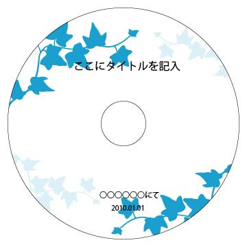 デザインテンプレート dvdコピー cdコピーのディスクコピードットコム