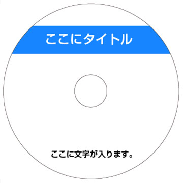 Dvd・cdコピーのディスクコピードットコム 盤面デザインテンプレート01